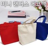 미니 캔버스 에코백/토트백/판촉 인쇄