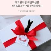 레드블라썸 4종 주방용품 선물세트