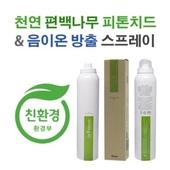 천연 피톤치드 휴대용 공기청정기 200ml
