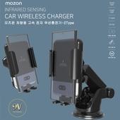 모즈온 차량용 무선 고속충전기 올인원타입