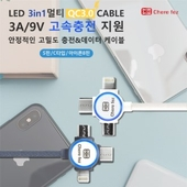 [세르페즈]LED 3in1 멀티QC3.0케이블