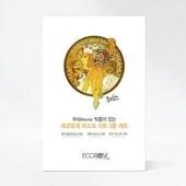 무하 작품이 있는 마스크시트 3종세트(12매)