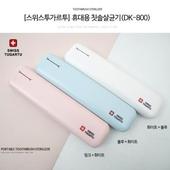 [스위스투가르투] 휴대용 칫솔살균기(DK-800)
