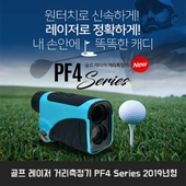 골프 레이저 거리측정기 PF4