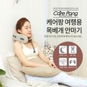 케어팡 여행용 목베개 안마기(MHNP-250S)