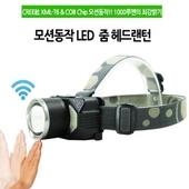 모션동작줌 LED 충전식 헤드랜턴 8822 (아답터포함)