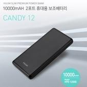 흄 스마트 보조배터리 HPB-12000