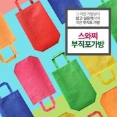 에코사랑-스와찌부직포가방 초음파슬림M형 대