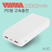 ALIO 비바 20000mAh 고속충전 보조배터리(PD형)
