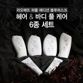 이상민의 라오메뜨 퍼퓸 에디션 선물세트6종