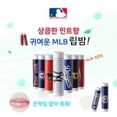 MLB 메이저리그 립밤 6개세트 (랜덤발송)