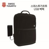 [스위스투가르투] USB팩백 STK-200