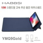햅시 HABBSI 10W 스탠드형 고속 무선충전 마우스패드 YMQ9Gold