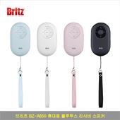 브리츠 BZ-A650 Sound Cream 블루투스 스피커