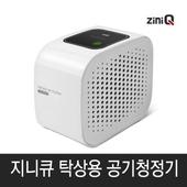 유니콘 탁용용 공기청정기 ZQ-AIR700[UN]