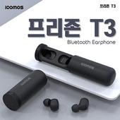 아이코모스 프리존 T3 블루투스 무선 이어폰