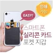 스마트폰 실리콘 카드지갑