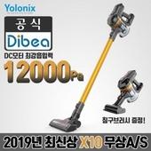 디베아 무선청소기 X10 /차이슨대표브랜드