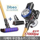 디베아 무선청소기 D18S /차이슨대표브랜드