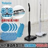 욜로닉스 무선 물걸레 청소기 YSM-3000 (화이트)
