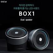 QCY 정품 BOX1 듀얼 블루투스 스피커