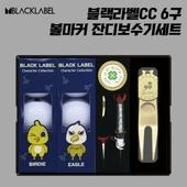 [넥센]블랙라벨CC 6구 볼마커 잔디보수기세트
