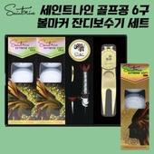 세인트나인 ES BLACK / ES GOLD 6구 볼마커 잔디보수기세트