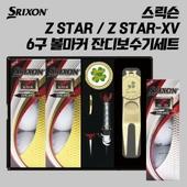스릭슨 Z STAR 6구 볼마커 잔디보수기세트