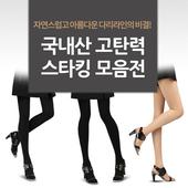 국산210데니아 학생용 성인용 유발 팬티스타킹