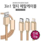 3in1 메탈 멀티 충전케이블