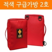 적색구급가방 2호