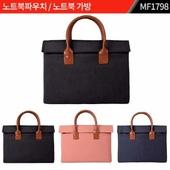 노트북파우치 / 노트북 가방 : MF1798