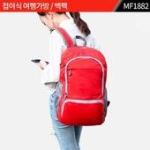 접이식 여행가방 / 백팩 : MF1882