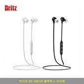 브리츠 BE-SM100 프리미엄 블루투스 이어폰
