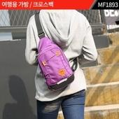 여행용가방, 크로스백 : MF1893