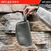 (제작) 골프 파우치 : MF1850