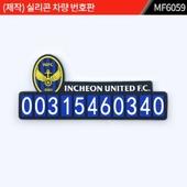 (제작) 실리콘 차량 번호판 (100 * 50 mm) : MF6059