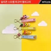 (제작) 실리콘 스트랩 피규어 열쇠고리/키링 : MF6106