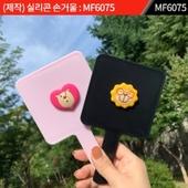 (제작) 실리콘 손거울 : MF6075