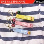 (제작) 실리콘 스트랩 열쇠고리/키링 : MF6128