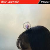 (제작) 실리콘 LED 머릿핀 : MF6072