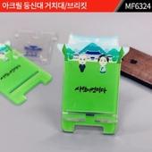 (제작) 아크릴 등신대 거치대 / 브리킷 : MF6324
