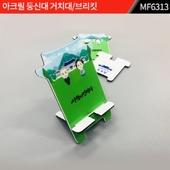 (제작) 아크릴 등신대 거치대 / 브리킷 : MF6313