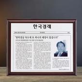 포토칼라 상패 sd10)144-4(29-24)