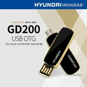 현대 이노그랩 GD200 GOLD OTG 32G