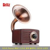 브리츠 Phono2 축음기 디자인 원목 블루투스 라디오 스피커