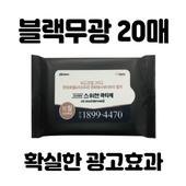 블랙무광 20매 물티슈