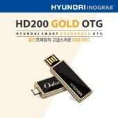 현대 이노그랩 HD200 GOLD OTG 8GB