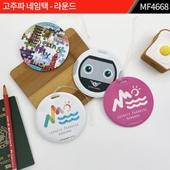 (제작) 고주파 네임택-라운드: MF4668