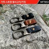 (제작) 가죽 스트랩 열쇠고리/키링 : MF7853
